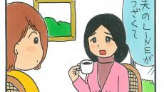 【くらたま連載・第74回】旦那へのイライラが止まらないっ! 今週の「イラダン」!